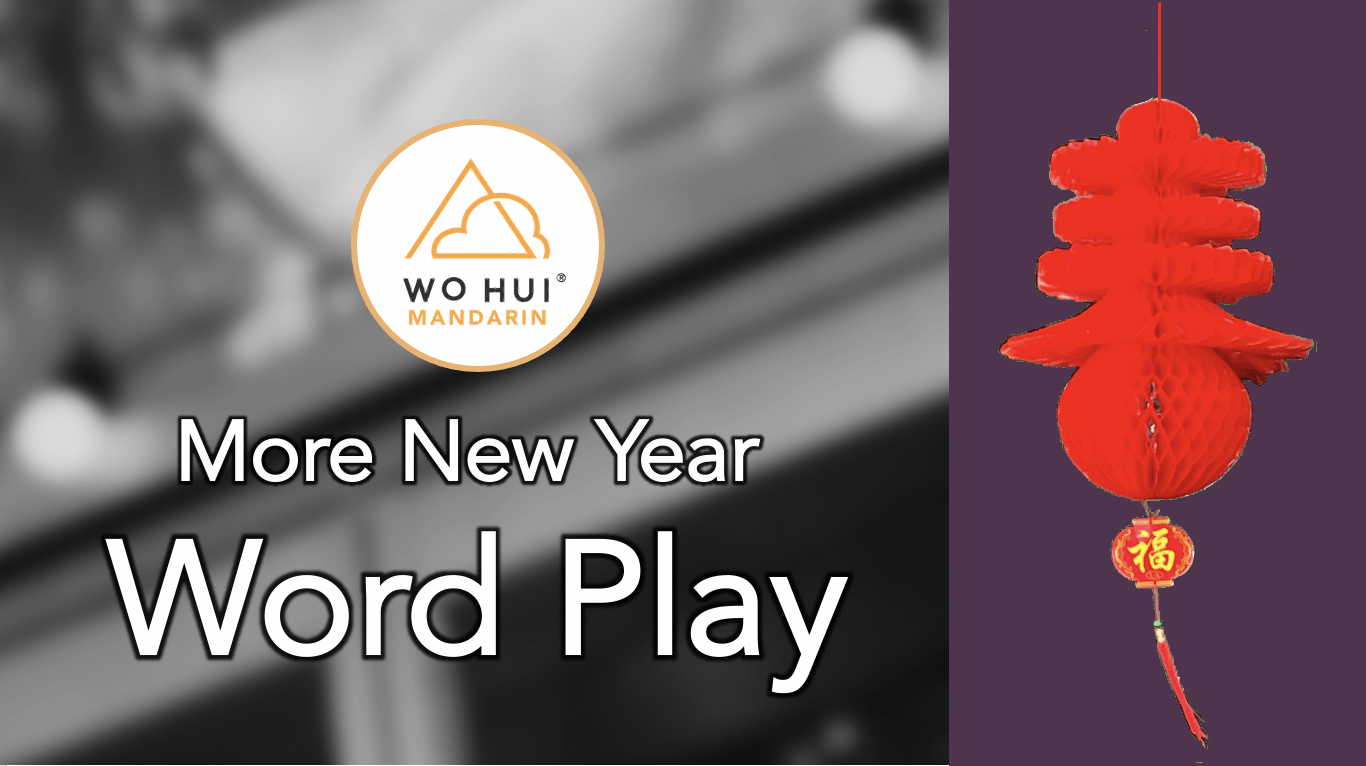 More New Year Word Play